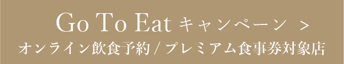 Go To EAT  キャンペーン対象レストラン
