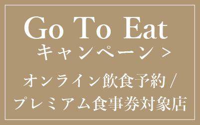 Go To EAT 対象レストラン