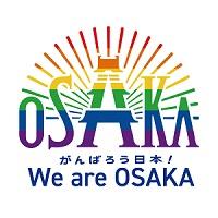「がんばろう日本!We are OSAKA」プロジェクト ロゴ