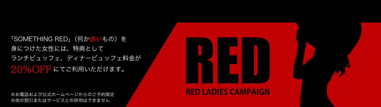 RED LADIES CAMPAIGN 「SOMETHING RED」(何か赤いもの)を身につけた女性には、特典としてランチビュッフェ、ディナービュッフェ料金が20%OFFにてご利用いただけます。